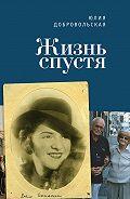 Юлия Добровольская - Жизнь спустя