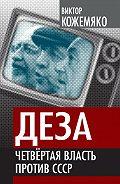Виктор Кожемяко - Деза. Четвертая власть против СССР