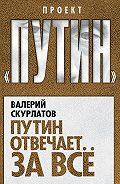 Валерий Скурлатов - Путин отвечает за всё