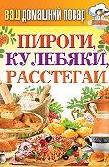 С. П. Кашин - Пироги, кулебяки, расстегаи