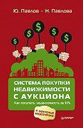 Н. Павлова, Ю. Павлов - Система покупки недвижимости с аукциона