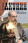 Борис Акунин -Чайка