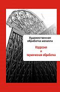 Илья Мельников - Художественная обработка металла. Коррозия и термическая обработка