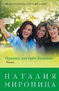 Наталия Миронина -Орешек для трёх Золушек