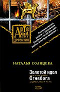 Наталья Солнцева - Золотой идол Огнебога