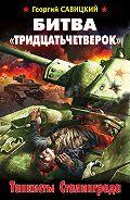 Георгий Савицкий -Битва «тридцатьчетверок». Танкисты Сталинграда