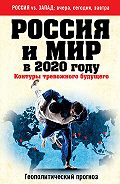 Андрей Безруков - Россия и мир в 2020 году. Контуры тревожного будущего