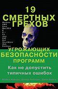 Майкл Ховард, Дэвид Лебланк, Джон Виега - 19 смертных грехов, угрожающих безопасности программ