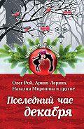 Олег Рой -Последний час декабря (сборник)