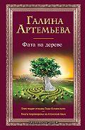 Галина Артемьева -Фата на дереве