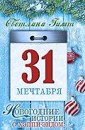 Светлана Гимт -Тридцать первое мечтабря. Повесть и рассказы