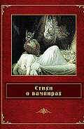 Федор Сологуб - Стихи о вампирах (сборник)