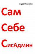 Андрей Кашкаров -Сам себе сисадмин. Победа над «домашним» компьютером