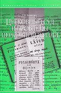 Елена Белякова -Церковный суд и проблемы церковной жизни
