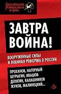 Коллектив Авторов - Завтра война! Вооруженные силы и военная реформа в России