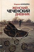 Марина Ахмедова -Женский чеченский дневник