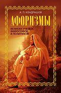 Анатолий Кондрашов -Афоризмы великих ученых, философов и политиков