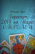Василиса Гром -Гороскоп 2018наТаро: Стрелец