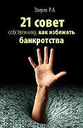 Р. А. Зверев -21 совет собственнику, как избежать банкротства