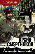 Александр Александрович Тамоников -Архив смертников