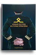 Андрей Сизов -Новый взгляд на старые проблемы