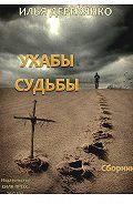 Илья Деревянко -Ухабы судьбы (сборник)