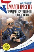 Александр Тамоников - Тридцать сребреников в боекомплекте