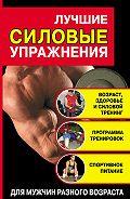 Ю. М. Медведько -Лучшие силовые упражнения