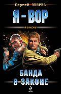 Сергей Зверев - Банда в законе