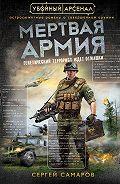 Сергей Самаров -Мертвая армия