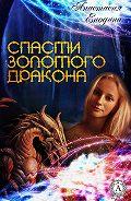Анастастия Енодина - Спасти Золотого Дракона