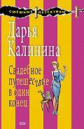 Дарья Калинина - Свадебное путешествие в один конец