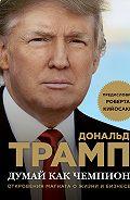 Дональд Трамп, Мередит Макивер - Думай как чемпион. Откровения магната о жизни и бизнесе