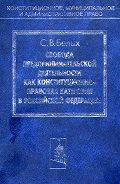 Сергей Белых - Свобода предпринимательской деятельности как конституционно-правовая категория в Российской Федерации