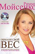 Римма Мойсенко - Обмани свой вес