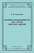 Виктор Сидорченко -Крайняя необходимость при угрозе морских аварий