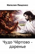 Наталия Пащенко -Чудо чёртово – даренье