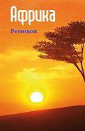 Илья Мельников - Южная Африка: Реюньон