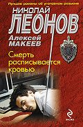 Николай Леонов, Алексей Макеев - Смерть расписывается кровью