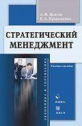 Александр Иванович Долгов, Е. А. Прокопенко - Стратегический менеджмент. Учебное пособие