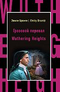 Эмили  Бронте, Марина Поповец - Грозовой перевал / Wuthering Heights