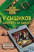 Владимир Сотников - У сыщиков каникул не бывает