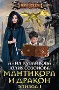 Анна Кувайкова, Юлия Созонова - Мантикора и Дракон. Эпизод I