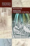 Елена Николаева - Фракталы городской культуры