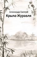 Александр Светлов - Крыло журавля