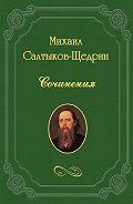 Михаил Салтыков-Щедрин -Своим путем