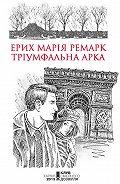 Эрих Мария Ремарк - Тріумфальна арка