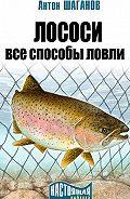 Антон Шаганов -Лососи. Все способы ловли