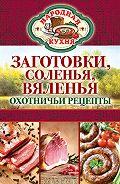 С. П. Кашин -Заготовки, соленья, вяленья. Охотничьи рецепты
