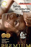 Элис Манро - Тайна, не скрытая никем (сборник)